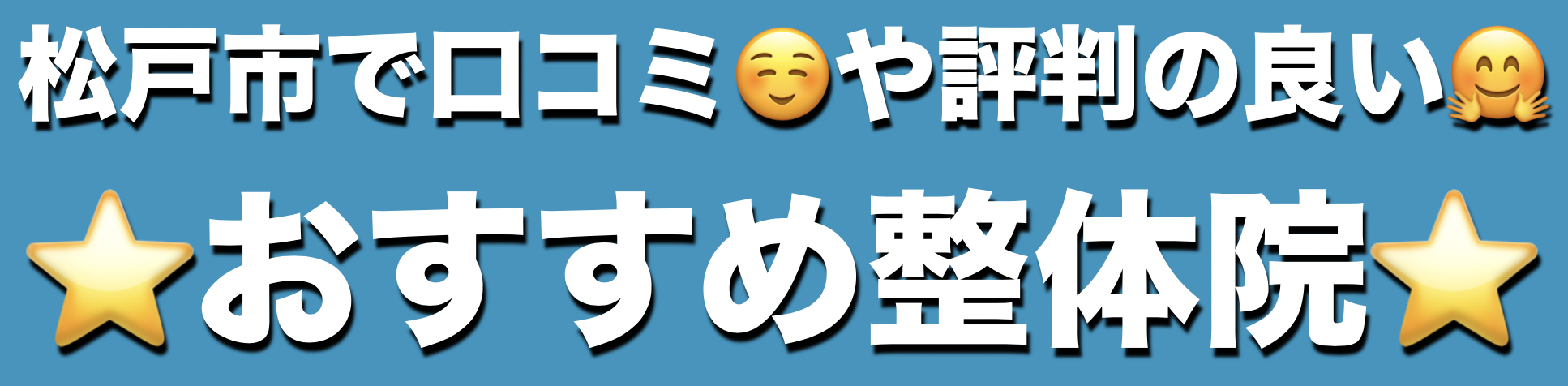 松戸市で口コミや評判の良いおすすめの整体院
